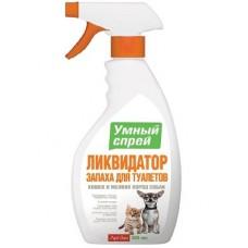 """""""Умный спрей"""" ликвидатор запаха для туалета кошек и собак декоративных пород, 500 гр"""