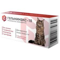 """Apicenna """"Гельмимакс-10"""" для взрослых кошек более 4 кг, 2 таблетки по 120 мг"""