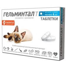 Гельминтал для котят и кошек менее 4 кг, 2 таблетки