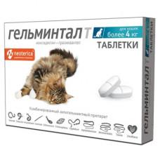 Гельминтал для кошек более 4 кг, 2 таблетки