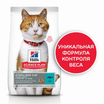 Корм Hills Science Plan Sterilised Cat для молодых стерилизованных кошек и кастрированных котов, тунец, 10 кг
