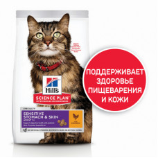 Корм Hills Science Plan Sensitive Stomach & Skin для кошек с чувствительным пищеварением и кожей, курица