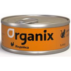 Корм Organix для кошек, индейка, банка, 100 г