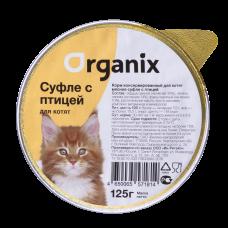 Корм Organix для котят, птица, мясное суфле, ламистер, 125 г