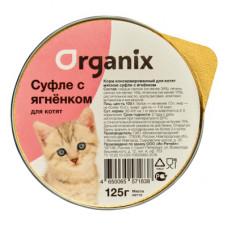 Корм Organix для котят, ягненок, мясное суфле, ламистер, 125 г