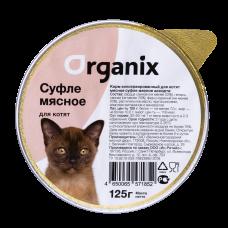 Корм Organix для котят, мясное ассорти, мясное суфле, ламистер, 125 г