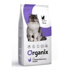 Корм Organix Cat Sterilized для стерилизованных кошек, 7.5 кг