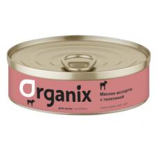 Корм Organix для котят, мясное ассорти с телятиной, банка, 100 г