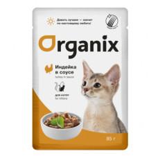Корм Organix для котят, индейка, в соусе, пауч, 85 г