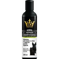 """Роял грум шампунь """"Черная жемчужина"""" для черных кошек и собак, 250 гр"""