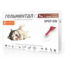 Капли на холку Гельминтал для собак более 10 кг от глистов, 2 пипетки по 2,5 мл