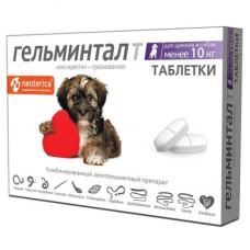 Гельминтал для щенков и собак менее 10 кг, 2 таблетки