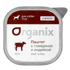 Корм Organix Premium для собак, говядина/индейка, паштет, ламистер, 100 г