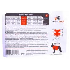Попона Талисмед для собак, послеоперационная на завязках №4, 69-80 см