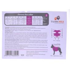 Попона Талисмед для собак, послеоперационная на завязках №5, 80-90 см