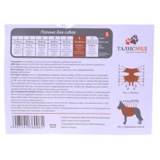 Попона Талисмед для собак, послеоперационная на завязках №6, 91-104 см
