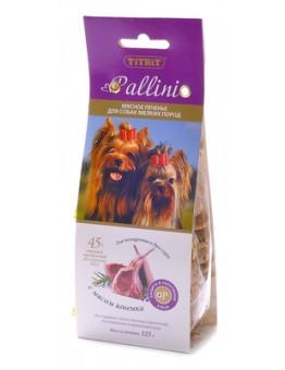 Лакомство TITBIT, печенье Pallini с ягнёнком, 125 г