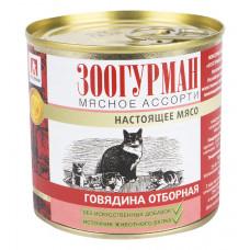 """Корм Зоогурман """"Мясное ассорти"""" для кошек, отборная говядина, банка, 250 г"""