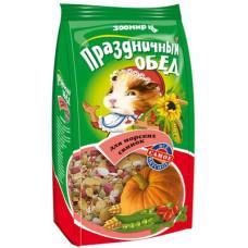 """Корм-лакомство Зоомир """"Праздничный обед"""" для морских свинок, 250 г"""