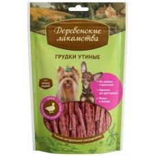 Деревенские лакомства для малых пород, грудки утиные, 55 г