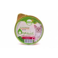 Корм Organix для котят, сердце, мясное суфле, ламистер, 125 г