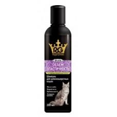 Роял грум шампунь Объем и Эластичность для длинношерстых кошек , Royal Groom, 250 гр
