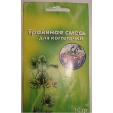 Смесь травяная для когтеточки Когтедралка Домашняя