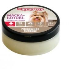 Маска-ботокс Mr.Bruno Роскошное питание регенерирующая для всех типов шерсти