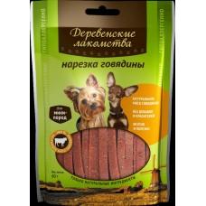 Деревенские лакомства для малых пород, нарезка из говядины, 55 г