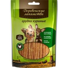 Деревенские лакомства для малых пород, грудки куриные, 55 г