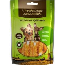 Деревенские лакомства для малых пород, палочки куриные, 55 г