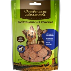 Деревенские лакомства для малых пород, медальоны из ягненка, 55 г