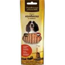Деревенские лакомства для собак, колбаски, говядина, 7 шт, 45 г