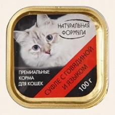 НАТУРАЛЬНАЯ ФОРМУЛА д/к 100г Суфле с говяд/языком