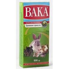 Вака ВК травяные гранулы для грызунов 500 гр.