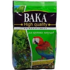 Корм Вака High Quality для крупных попугаев, 500 г