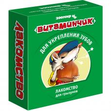 Витаминчик 50 таб. д/грызунов для укрепления зубов